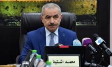 كورونا بالضفة الغربية: حكومة اشتية توصي عبّاس بتمديد حالة الطوارئ