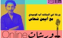 """""""ورشات أونلاين"""".. جديد جمعية الثقافة العربية"""