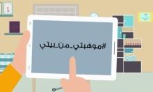 الأردن: مسابقة فنية بوسائل التواصل الاجتماعي للتشجيع على البقاء بالمنازل
