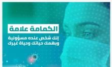 الهيئة العربية للطوارئ: لبس الكمامة اليوم ضروري أكثر من قبل