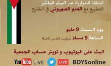 """البحرين تمنع ندوة ضدّ التطبيع """"بأوامر عليا"""""""