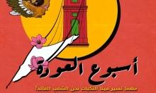 #نحن_الشعب_العائد: طلبة فلسطينيون يحيون ذكرى النكبة على طريقتهم