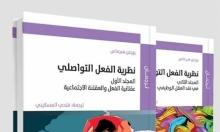 """سلسلة """"ترجمان"""": صدور كتاب نظريّة الفعل التواصلي"""