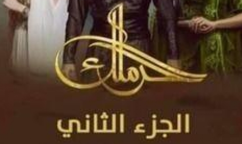 شاهد مسلسل الحرملك ج2  الحلقة 44