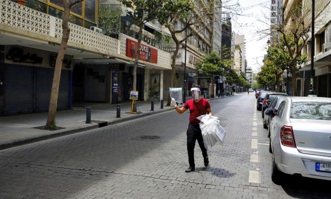 كورونا: لبنان يرفع إجراءات العزل اعتبارًا من الإثنين