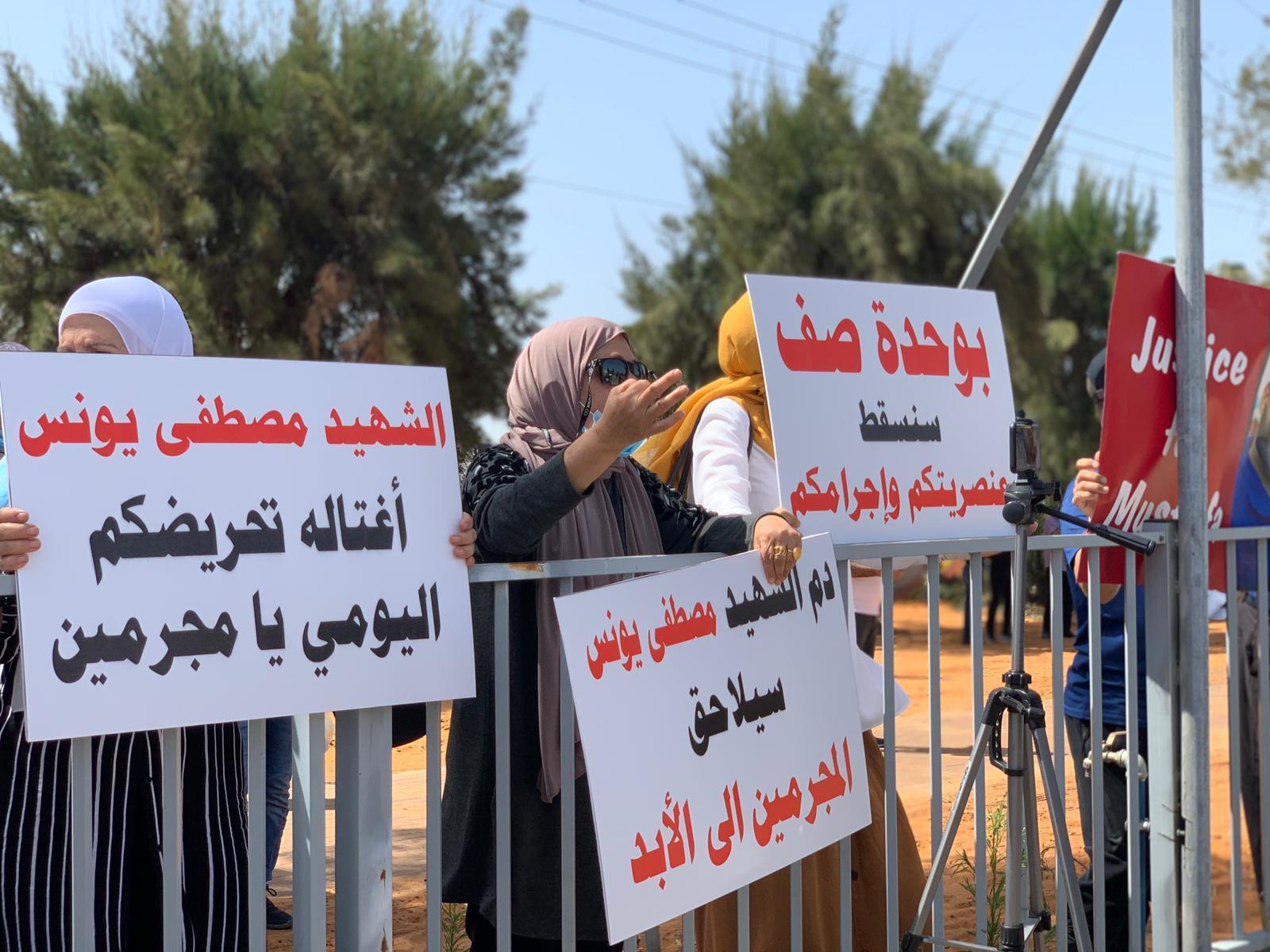 """تظاهرة قبالة مستشفى """"تل هشومير"""" احتجاجا على إعدام يونس"""