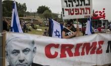 المحكمة ترفض طلب نتنياهو وتطالبه بالمثول أمامها الأحد