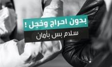 توصيات وإرشادات بمناسبة عيد الفطر في ظل كورونا