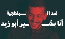 أنصار برّي يعتدون بالضرب على الصحافي أبو زيد.. والشبكة تستنكر وتهاجم