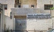 الناصرة: اتحاد لجان أولياء أمور الطلاب يحمل الحكومة والبلدية المسؤولية عن صحة الطلاب