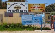 إمهال وزارة التربية والتعليم 3 أيام لمد مدرسة تل عراد بشبكة المياه
