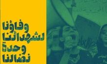 """""""طالعات"""" تنظم مظاهرة احتجاجية وفاءً لأرواح الشهداء"""