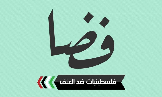 """""""فضا - فلسطينيات ضد العنف"""" تطلق حملة """"إحنا صوتِك"""""""