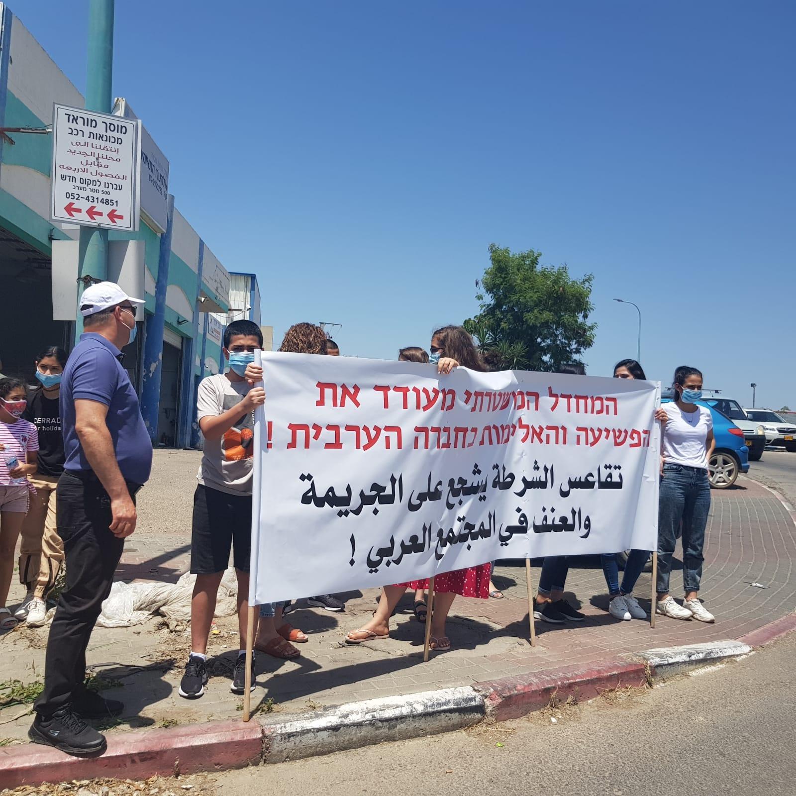 طمرة: وقفة احتجاجية ضد تواطؤ الشرطة بمحاربة العنف والجريمة