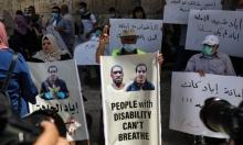 مقدسيون من ذوي الاحتياجات الخاصة يحتجّون على إعدام الشهيد الحلاق
