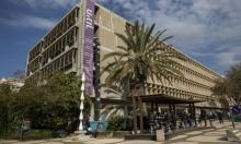 المؤسسات الأكاديمية الإسرائيلية تتراجع عالميا