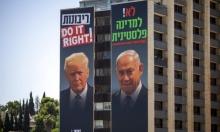 بعيون إسرائيلية: الضم غايته خلط الأوراق وتغيير قواعد الصراع