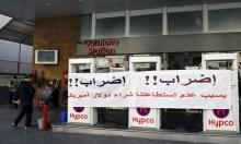 سعر الليرة اللبنانية ينهار مقابل الدولار الأميركي في السوق السوداء