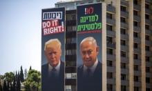 """تقرير: أميركا ترحب بضم إسرائيلي """"محدود"""" في الضفة"""