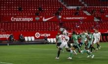 الدوري الإسباني يعود ويستهل مشواره بمباراة إشبيلية وريال بيتس