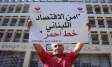 مساعٍ لاحتواء الأزمة اللبنانيّة: إجراءات لخفض سعر صرف الدولار مقابل الليرة