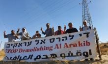 النقب: وقفة احتجاجيّة ضدّ الهدم والتهجير في العراقيب