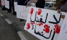 """""""نساء ضد العنف"""" تستهجن تهميش الجمعيات النسوية الفلسطينية"""