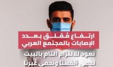 الهيئة العربية للطوارئ: إصابات كورونا في ارتفاع والوضع مقلق