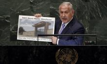 ضغوطات دولية جديدة على إيران لفتح موقعين كشفهما نتنياهو