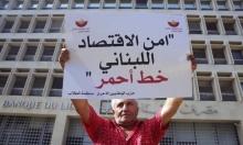 ممثل لبنان في المفاوضات مع النقد الدولي يستقيل احتجاجًا
