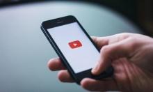 """""""يوتيوب"""" يتيح إمكانيّة تقييد المحتويات للأطفال... إليك الإرشادات"""