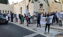 الناصرة: تظاهرة ضد التجارة بأرض تابعة لطائفة اللاتين