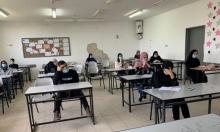 كورونا في النقب: إغلاق مدرسة اقرأ ومدرسة اللقية متعددة المجالات
