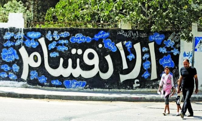 فلسطين: غياب الوحدة ولعنة الإجابة عن سؤال ما العمل