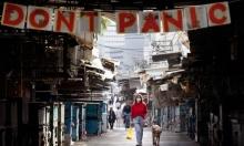 تداعيات كورونا: مليون عامل لم يعودوا لسوق العمل الإسرائيلي