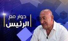 """""""حوار مع الرئيس"""" يستضيف رئيس مجلس دير الأسد أحمد ذباح"""