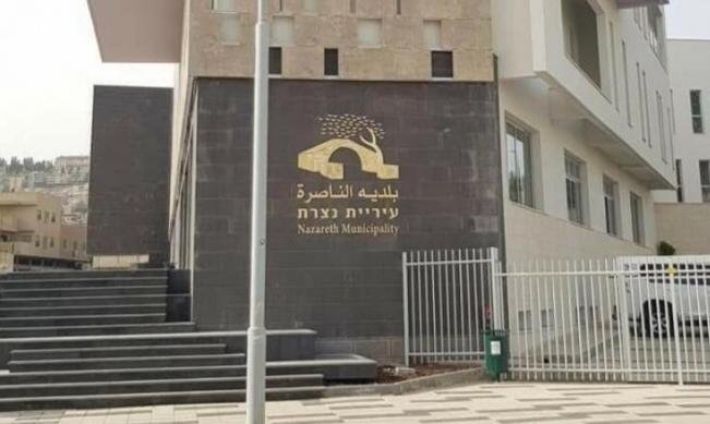"""الناصرة: غالبية مُسرّحي البلدية من """"الجبهة"""""""