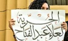 مصر: اختطاف ناشطة سياسية من أمام مكتب النيابة العامة