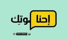 """""""فضا- فلسطينيات ضد العنف"""" تختتم حملتها """"إحنا صوتك"""""""