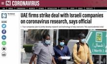 الإمارات تغيّب شعبها إعلاميًا عن التطبيع مع إسرائيل