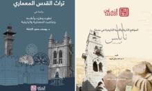 """""""التعاون"""" تصدر كتابين حول """"تراث القدس المعماري"""" و""""المواقع الأثرية في نابلس"""""""