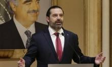 """لبنان: """"تحقيقات مستمرة وبسرية"""" بانفجار قرب موكب الحريري"""