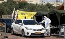 عشرات الإصابات الجديدة بالكورونا في المجتمع العربي