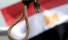 حكم نهائيّ بإعدام 3 مصريين مُدانين بأحداث عنف