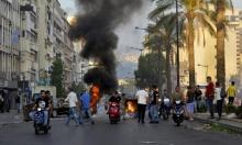 محتجون لبنانيّونيقطعون طرقا تنديدا بتردي الأوضاع المعيشية