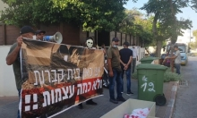 تظاهرة أمام منزل رئيس بلدية تل أبيب ضد نبش مقبرة الإسعاف بيافا