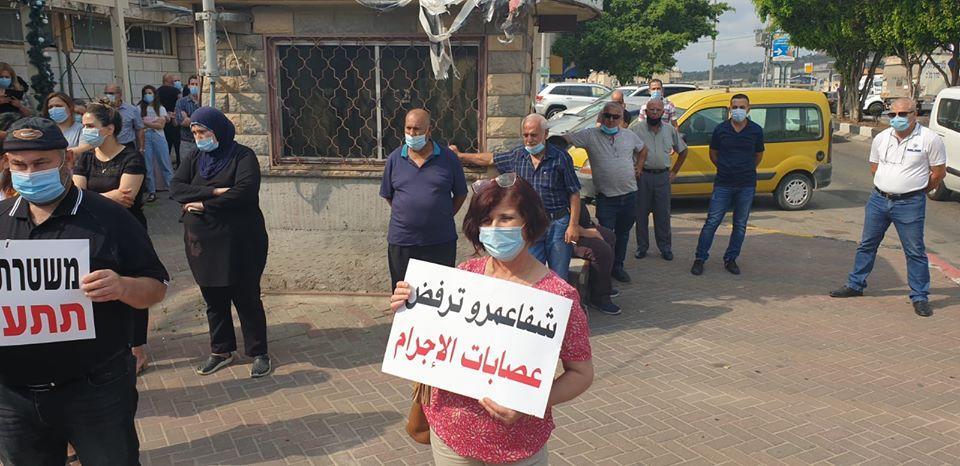 وقفة احتجاجية ضد العنف والجريمة في شفاعمرو