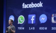 مطالبة الشركات الكُبرى في أوروبا بالانضمام لحملة مقاطعة إعلانات فيسبوك