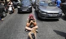 أكثر من نصف اللبنانيين يعانون من الفقر بسبب الأزمة المالية