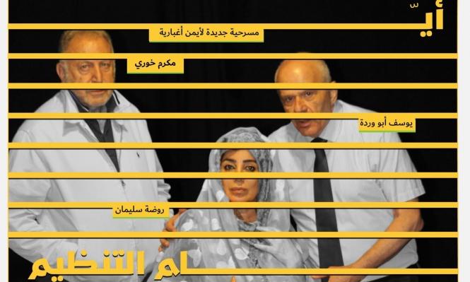 """""""أيام التنظيم"""":  أول مسرحية يطلقها """"السرايا"""" بفترة كورونا"""